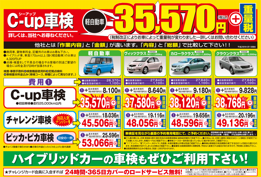 C-up車検料金表
